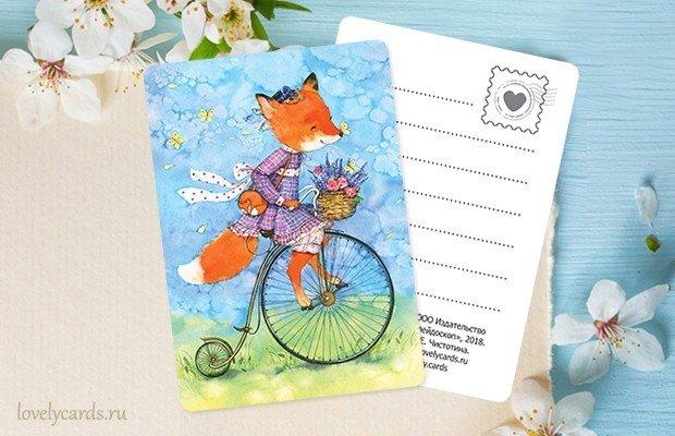 Любовью друзья, открытки от ловеликард