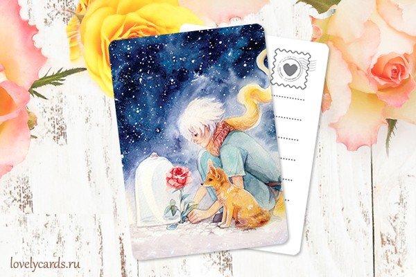 Принц открытки, открытка ольге