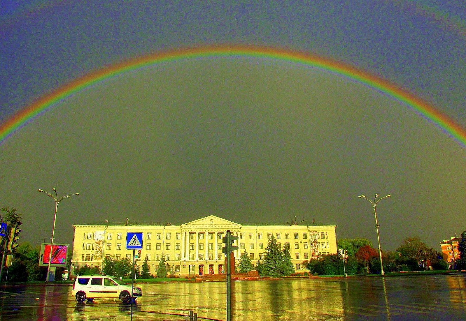лет тебе, картинки радуга над городом вещица одночасье